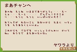 ヤワラからの手紙