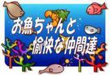 GREE・釣りスタ