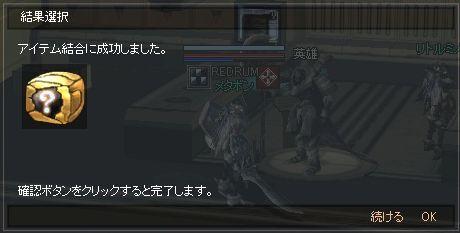 戦士の証明2