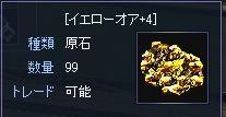 イエローオア+4