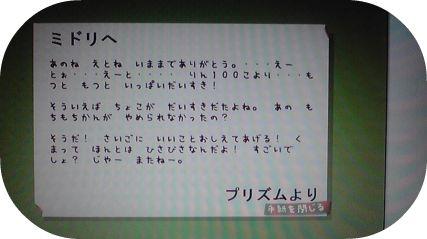 プリズムお手紙
