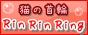 Rin Rin Ring