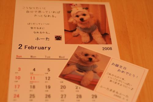 ふーた君カレンダー