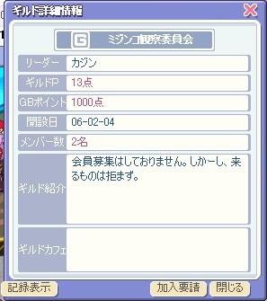 mijinko_kansatsu.jpg