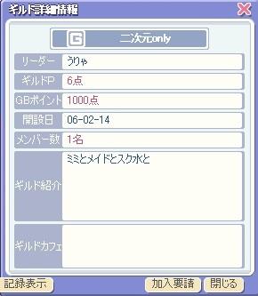 nijigen_only.jpg
