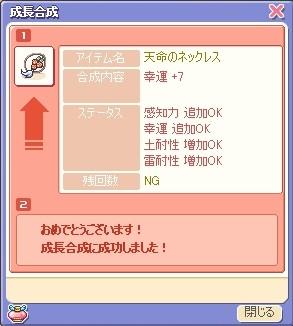 tenmei.jpg
