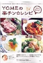 yomeちゃん本