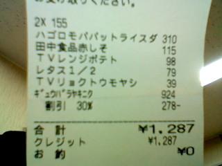 会計20090517
