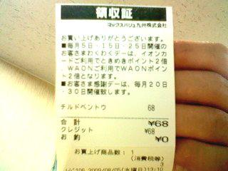 68円クレジット