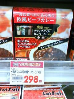 レンジ食品02DCF_1237