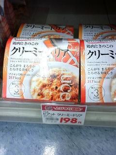 レンジ食品03DCF_1238