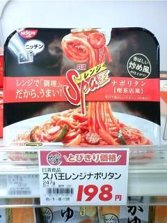 レンジ食品01DCF_1236