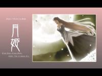 月姫 (50)