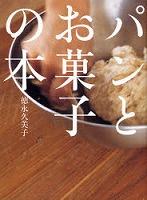 0220パンとお菓子の本