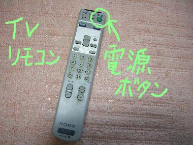 tama_tv1.jpg