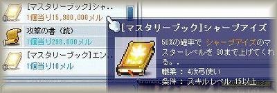 s-Maple0002.jpg