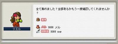 ss-Maple0003.jpg