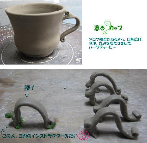 薫るカップ