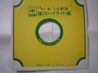 昭和46強力盤ジャケット