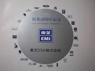 東芝EMI