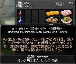 おせちイベント きのこのチーズ焼き