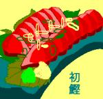 20060514hatu.jpg