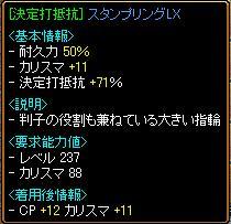 スタリンLX・・・(´-ω-`)
