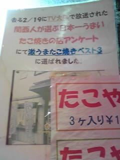 takoyaki3i.jpg