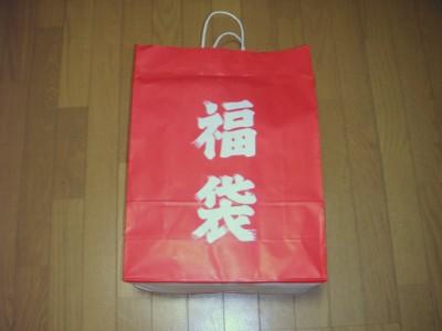 hukubukuro