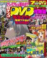 cover400_DVDpre.jpg