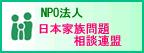 NPO法人日本家族問題相談連盟