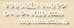 赤星イクエも応援しているホームページ制作のWeBoy