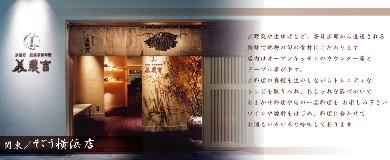 美濃吉 横浜店
