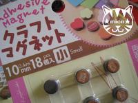 0325磁石1