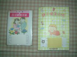 沖縄の母子手帳だよ