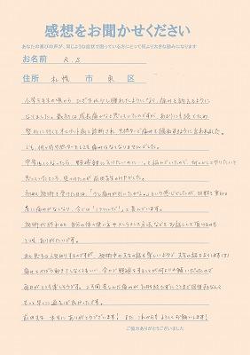 IMG_鈴木