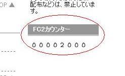 呪・2000HIT・・・