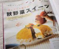 かぼちゃと豆腐のチーズケーキ風 …とFYTTE12月号掲載