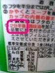 緑なラーメン、バンザイ \(^o^)/