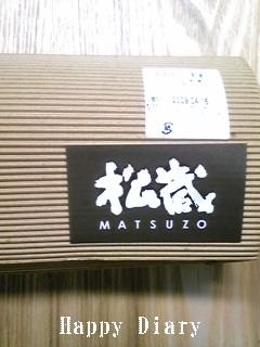 松蔵のポテト