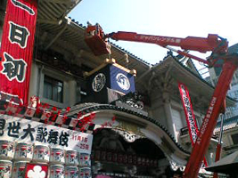 歌舞伎座と櫓