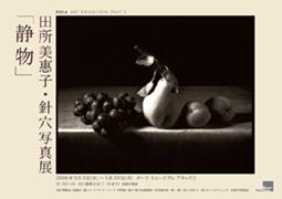 田所美惠子写真展