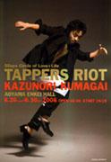 熊谷和徳TAPPERS RIOT