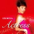 戸田恵子『ACTRESS』