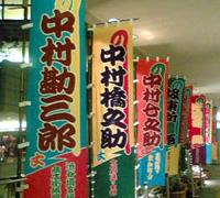 コクーン歌舞伎幟