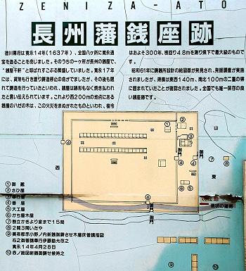 長州藩銭座跡
