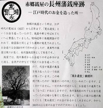 長州藩銭座跡-2