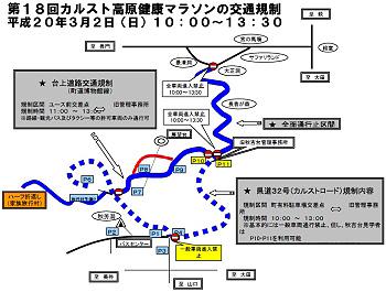 カルストマラソンの交通規制-2