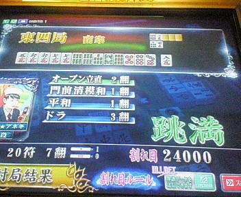 20060806_06.jpg