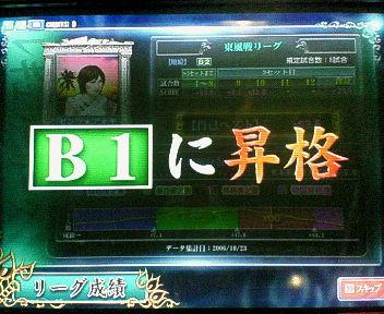 B1昇格♪
